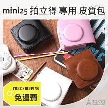 【東京正宗】mini25 拍立得 專用 皮質包 咖啡色 另售 白色 粉紅色 m25a
