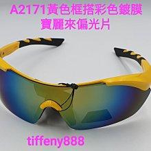 台灣製造寶麗來偏光鏡美國polarized偏光鏡太陽眼鏡防風眼鏡A2171黃色框搭彩色鍍膜光鏡片