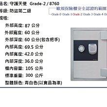 守護天使保險櫃,Guardian Angel Grade-2(防盜第二級)型號: 8760,傳家寶金庫,個人專用金匱