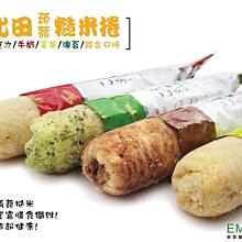 【北田蒟蒻糙米捲】《EMMA易買健康堅果零嘴坊》它的好吃不用我介紹了吧!偷吃首選嘿!