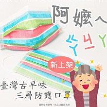 預購~奕綸~明星花露水 藍白拖 粉紅馬賽克 亞特蘭提斯 阿公麵粉袋 成人平面口罩 1盒30入