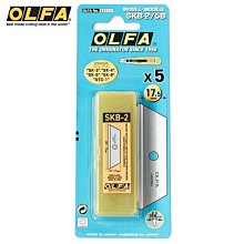又敗家(5片入)日本製OLFA安全工作刀刀片替換替刃SKB-2/5B適SK-3.SK-4.SK-5.SK-9.UTC-1