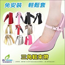 三角束鞋带皮鞋帶 鞋束带 穩固鞋子不掉鞋╭*鞋博士嚴選鞋材*╯