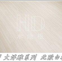 《鴻達木地板》DF浮雕系列-北歐白松