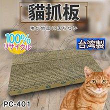 【🐱🐶培菓寵物48H出貨🐰🐹】ABWEE》台灣製造PC-401貓抓板-40*20*3cm 特價59元