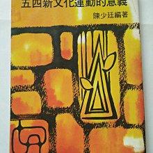 [文福書坊] 五四新文化運動的意義-陳少廷編著-民國68年5月4日初版-百傑出版社-少數幾條劃線、7成新