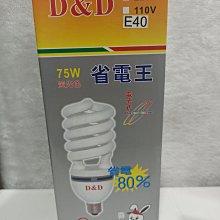 東亞岱亞 75W螺旋省電燈泡黃光色 E40/220v 超省電
