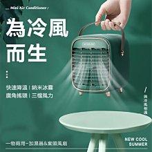 台灣現貨免運 風扇 制冷小型風扇 迷你空調扇 帶噴霧 USB充電 隨身冷風降溫便攜式靜音桌面加濕風扇