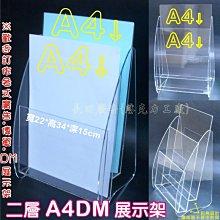 長田廣告《3mm透明壓克力製作》 A5雙層DM展示架 A5直式尺寸:寬15cm*高21cm