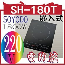 SH-180T(220v)  嵌入式 電陶爐