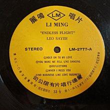長春舊貨行 麗鳴唱片 HOLD ON TO MY LOVE 黑膠唱片 李歐・賽耶 麗鳴唱片 (Z22)