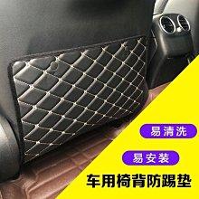 汽車座椅靠背 兒童防踢墊 椅背防髒墊車載裝飾用品後背排座椅防踢墊 遇見良品GV83GF