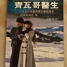 【珍華堂】二手珍藏書-世界名著-齊瓦哥醫生