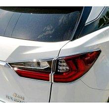 【JR佳睿精品】LexusRX系列 RX350 2016-UP 鍍鉻後燈框 尾燈框 電鍍 改裝 台灣製