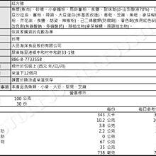 【吉嘉食品】大田系列.紅方豬/方型大豬公 500公克 [#500]{0023-1}