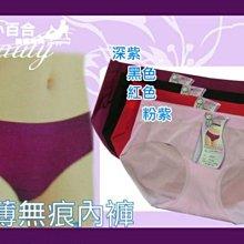 無痕內褲 幾乎忘了它的存在低腰無痕內褲鎖邊無痕2件一組200元超薄台灣製小百合MZ 2051