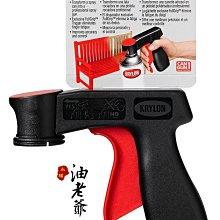 KRYLON 噴漆手把 噴漆槍 噴罐槍 CAN GUN 1 美國進口 幫助快速上色 更輕鬆均勻 |現貨| 油老爺快速出貨