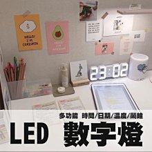 台灣出貨 LED 數字 時鐘 3D鬧鐘 電子鐘 數字鐘 電子鬧鐘 時尚 工業風立體電子時鐘 掛鐘 USB供電 極簡