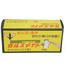 *滿1200免運*【HB002】日本癒合劑 植物傷口保護  專業園藝造景公司指定用款 ~ 富士牌癒合劑