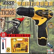 ㊣宇慶S舖㊣刷卡分期 TK20S 雙電池組 日本TANKI 雙速扭力調節電鑽 豪華40件配件 電動螺絲起子 18+1扭