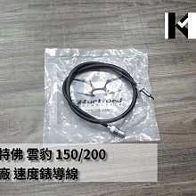 材料王*哈特佛 雲豹 150/200 原廠 電子速度感知器 碼錶線.碼表線.馬錶線.感應 儀表線 *