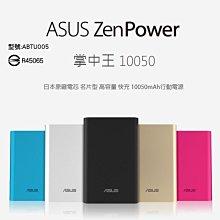 ASUS ZenPower 10050mAh 原廠名片型高容量快充行動電源/移動電源/充電器/隨身電源/防過充