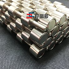 螺牙磁鐵座14x12.5 M5x15 好磁多專業磁鐵銷售
