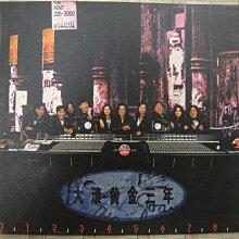 J6299 大滾黃金三年   我真的謝謝你 / 雙CD 保存良好 / 張宇 凡人 林蒙 苗子傑