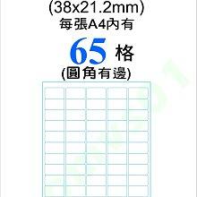 好印-白色紙65格圓角電腦標籤自黏標籤M065R/5*13-3.8x2.12公分每包100張A4自粘貼紙檔案文件標示條碼