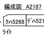 [玩具共和國] MA A2187 小田急5000形(5200形) シールドビームヘッドライト 6両