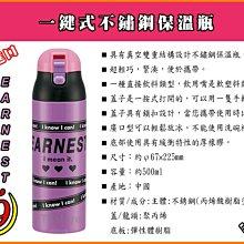 【T9store】日本進口 一觸式不鏽鋼保溫瓶 超輕巧緊湊型 (500ml) (Earnest 認真)