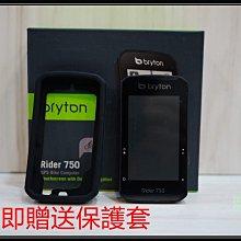 【Online bike】線上單車 Bryton Rider 750 單機版 送保護套
