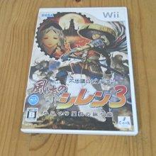 【小蕙館】Wii ~ 不可思議的迷宮 風塵英雄3 (純日版)