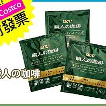 [現貨]好市多 UCC職人精選綜合 濾掛咖啡 真Costco附發票 日本UCC一包7g咖啡 冷熱飲品 飲料【HF037】