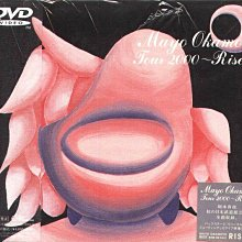 (甲上) 岡本真夜 - Mayo Okamoto Tour 2000 ~ RISE