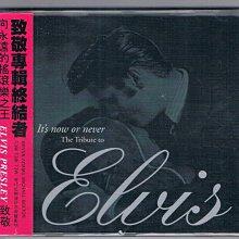 [鑫隆音樂]西洋CD- Its Now or Never The Tribute to Elvis /全新/免競標