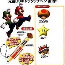 任天堂 觸控筆 超級瑪莉 瑪莉歐 NEW 3DS XL/LL 3DS NDSL 觸控筆 全新商品  3種/組 (