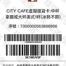 免運 7-11 CITY CAFE 虛擬提貨卡 拿鐵 美式 咖啡 即享券 電子票券
