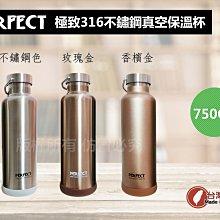[促銷兩支免運]台灣製 PERFECT 極致不鏽鋼316真空保溫瓶/單車壺 750cc (水瓶.杯.理想,運動水壺)