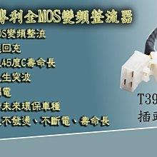 8微米 全MOS變頻 整流器 專利技術  Racing 125/150 K-XCT Racing S (M303)