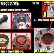 小李輪胎-鋁圈 PCD 孔距 轉接座 5孔100轉5孔114.3 WISH EXSIOR PREMIO ALTIS IMPREZA.