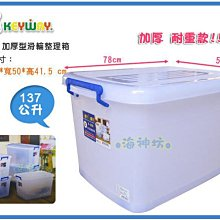 =海神坊=台灣製 KEYWAY K1500 滑輪整理箱 加厚型掀蓋式收納箱 置物箱 附蓋 137L 5入2150元免運