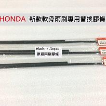本田 HONDA HR-V HRV CRV5 CR-V5 CRV 5 日本進口 原廠雨刷替換膠條 軟骨雨刷膠條 雨刷膠條
