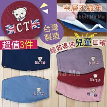 (超值3入)現貨!!精典泰迪雙層兒童口罩-中層不織布 3981 台灣製 Classic Teddy 兒童布口罩 兔子媽媽