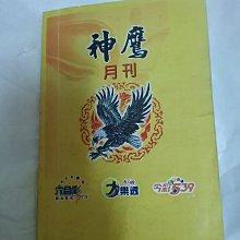 大樂透 六合彩 今彩539 預測號碼刊物/神鷹月刊1本(約是對半的A4尺寸)/民國106年4月