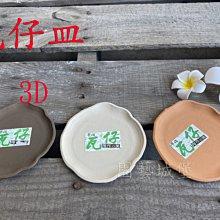 【園藝城堡】瓦仔皿3D 仿陶水盤 仿瓷底盤 瓦仔盆用 塑膠底盤 花盆底盤