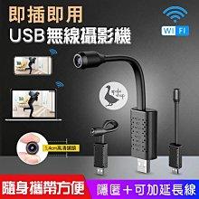 新款 隱密型 可彎曲 USB 隨插即用 攝影機 針孔攝影機 密錄器 遠端監控 監視器