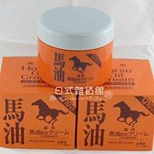 *日式雜貨館*昭和新山 熊牧場藥用馬油 90克 藥用馬油 買2瓶免運 買3瓶送馬油皂1份 買6瓶送日本製香氛皂3份