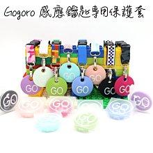 Gogoro鑰匙專用保護套 果凍套 矽膠套 GOIN原創設計 質感好 抗水耐髒
