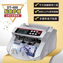 【大鼎OA】2019新品 DT-498 中文介面點驗鈔機【含稅超商免運】|保固一年|台幣|人民幣 | 美金 | 日幣 | 多國幣別|498|商務型點鈔機